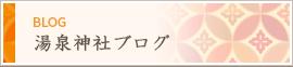 湯泉神社ブログ
