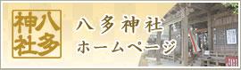 八多神社ホームページ